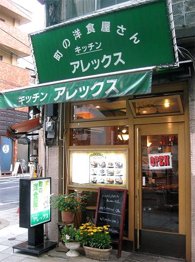 三軒茶屋の老舗の洋食屋アレックス。創業30年以上のようである。