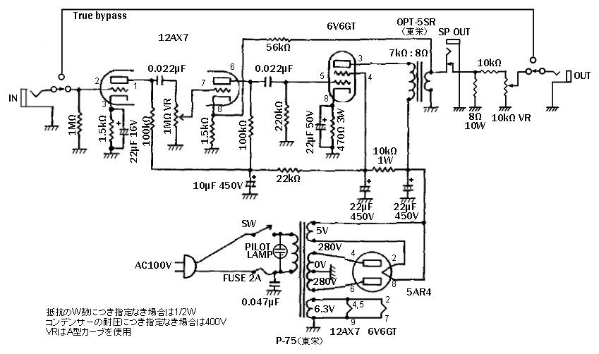 オーキッドホーム:自作真空管アンプ
